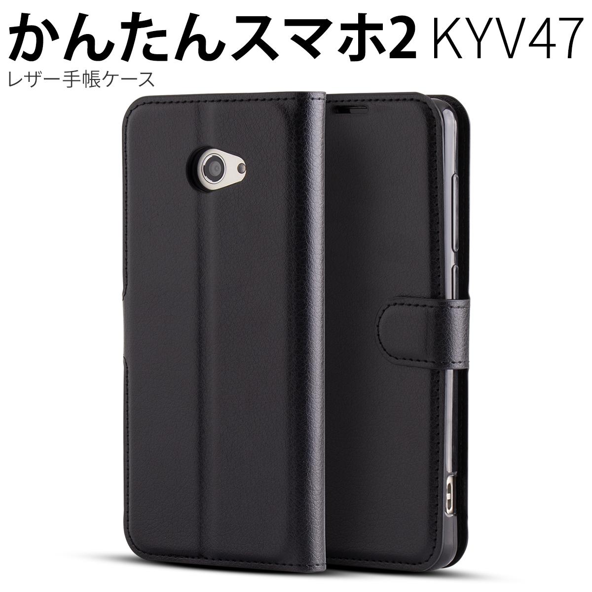 かんたんスマホ2 A001KC BASIO4 KYV47 レザー手帳型ケース