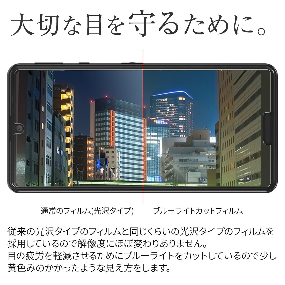 AQUOS sense4 SH-41A 液晶保護フィルム