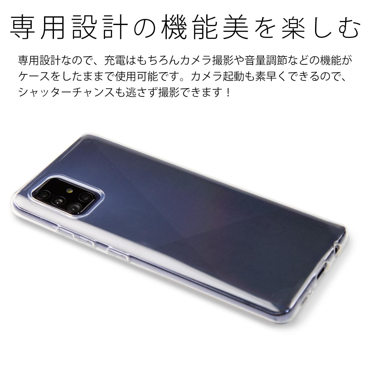 Galaxy A51 5G SC-54A SCG07 TPU クリアケース