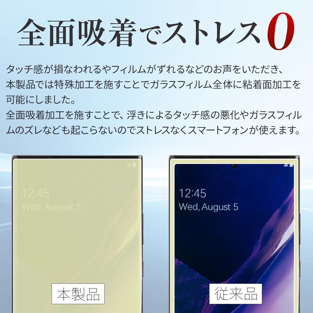 Galaxy Note20 Ultra 5G SC-53A SCG06 全面吸着カラー強化ガラス保護フィルム 9H