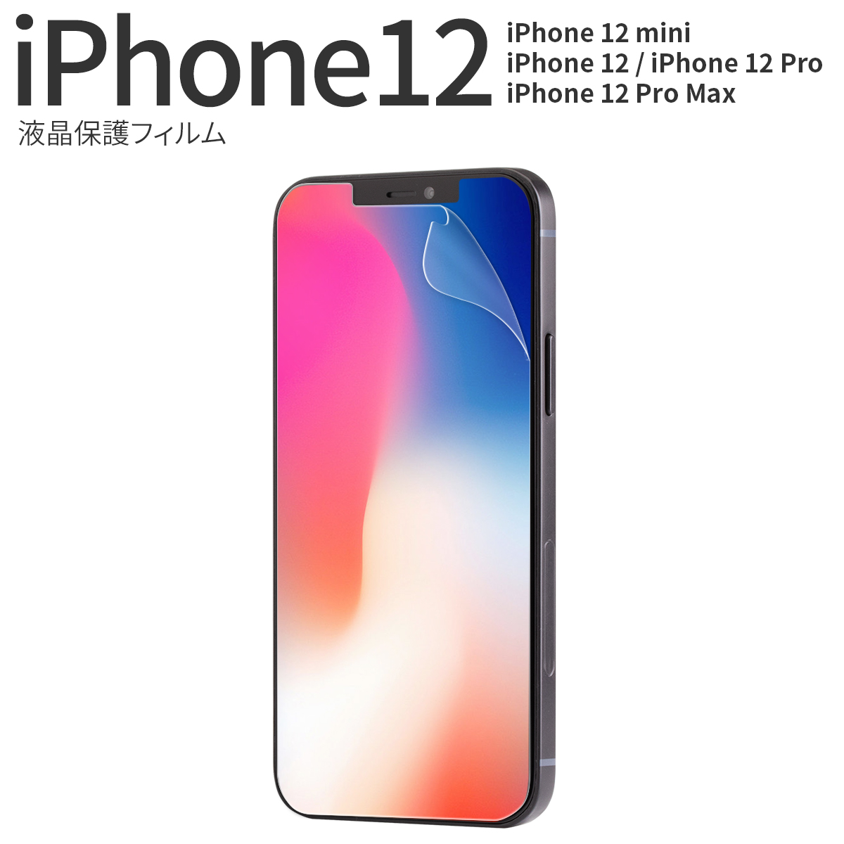 iPhone12mini iPhone12 iPhone12Pro iPhone 12 Pro Max 液晶保護フィルム