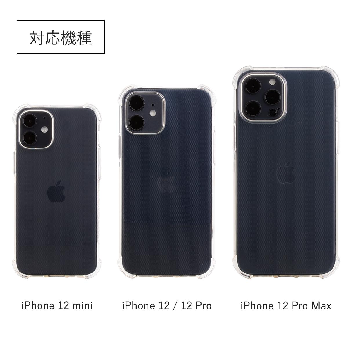 iPhone12mini iPhone12 iPhone 12 Pro Max 耐衝撃TPUクリアケース