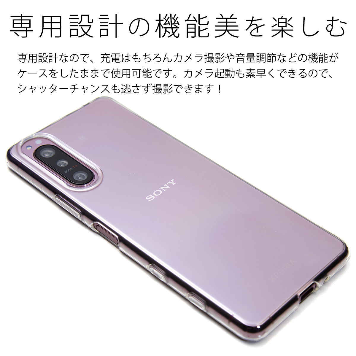 Xperia 5 II SOG02 A002SO TPU クリアケース