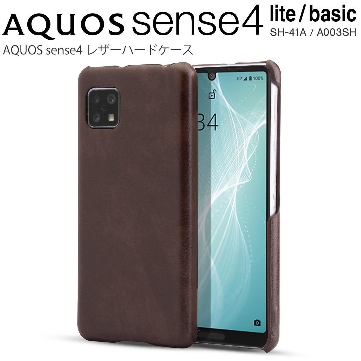 AQUOS sense4 SH-41A AQUOS sense4 basic A003SH AQUOS sense4 lite レザーハードケース