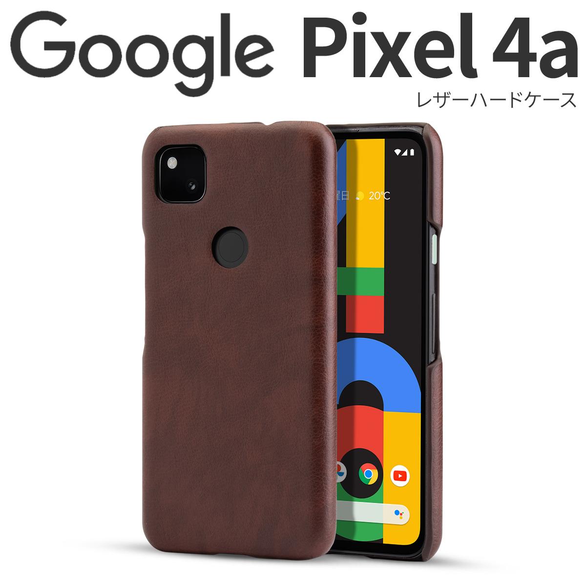 Pixel 4a レザーハードケース