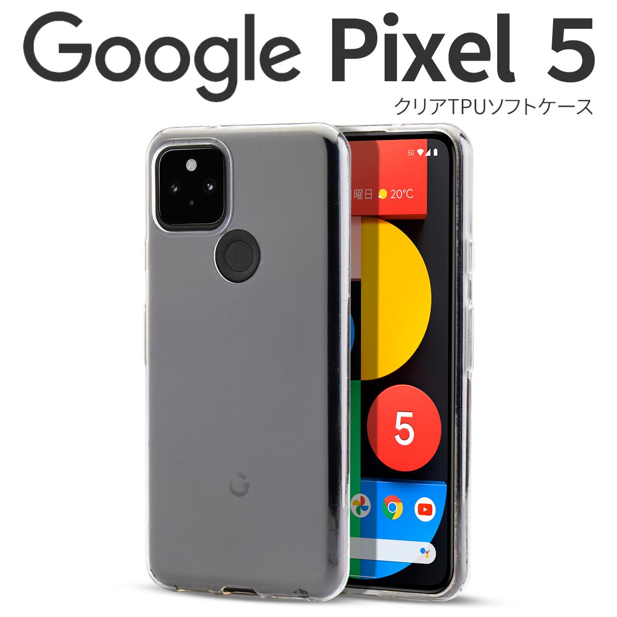 Google Pixel 5 TPU クリアケース
