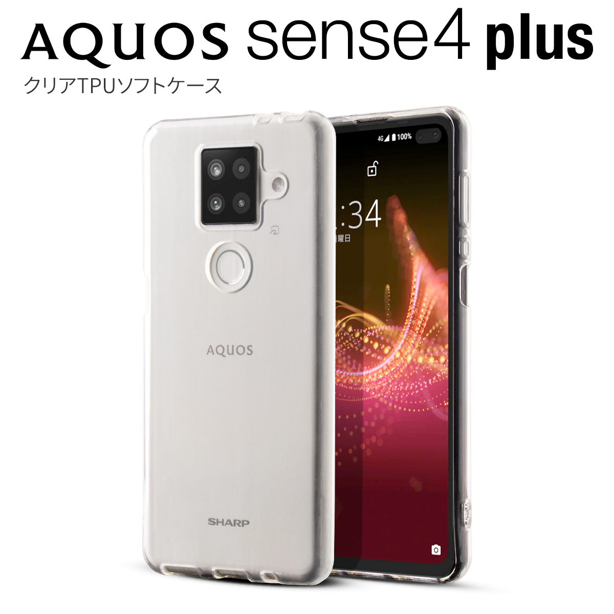 AQUOS sense4 plus TPU クリアケース