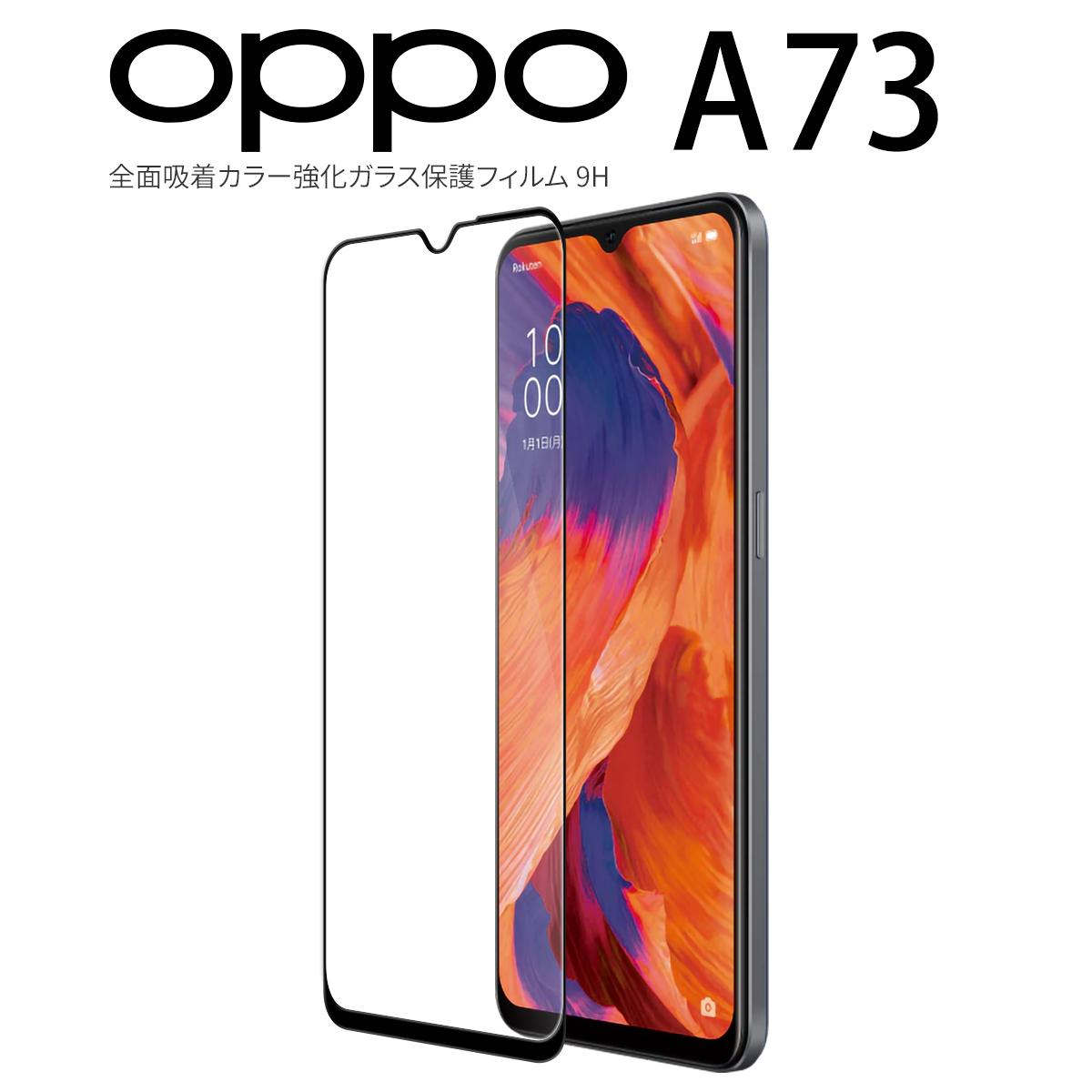 OPPO A73 全面吸着カラー強化ガラス保護フィルム 9H