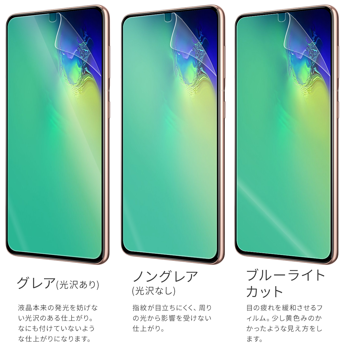 Galaxy S21 5G Galaxy S21+ 5G Galaxy S21 Ultra 液晶保護フィルム