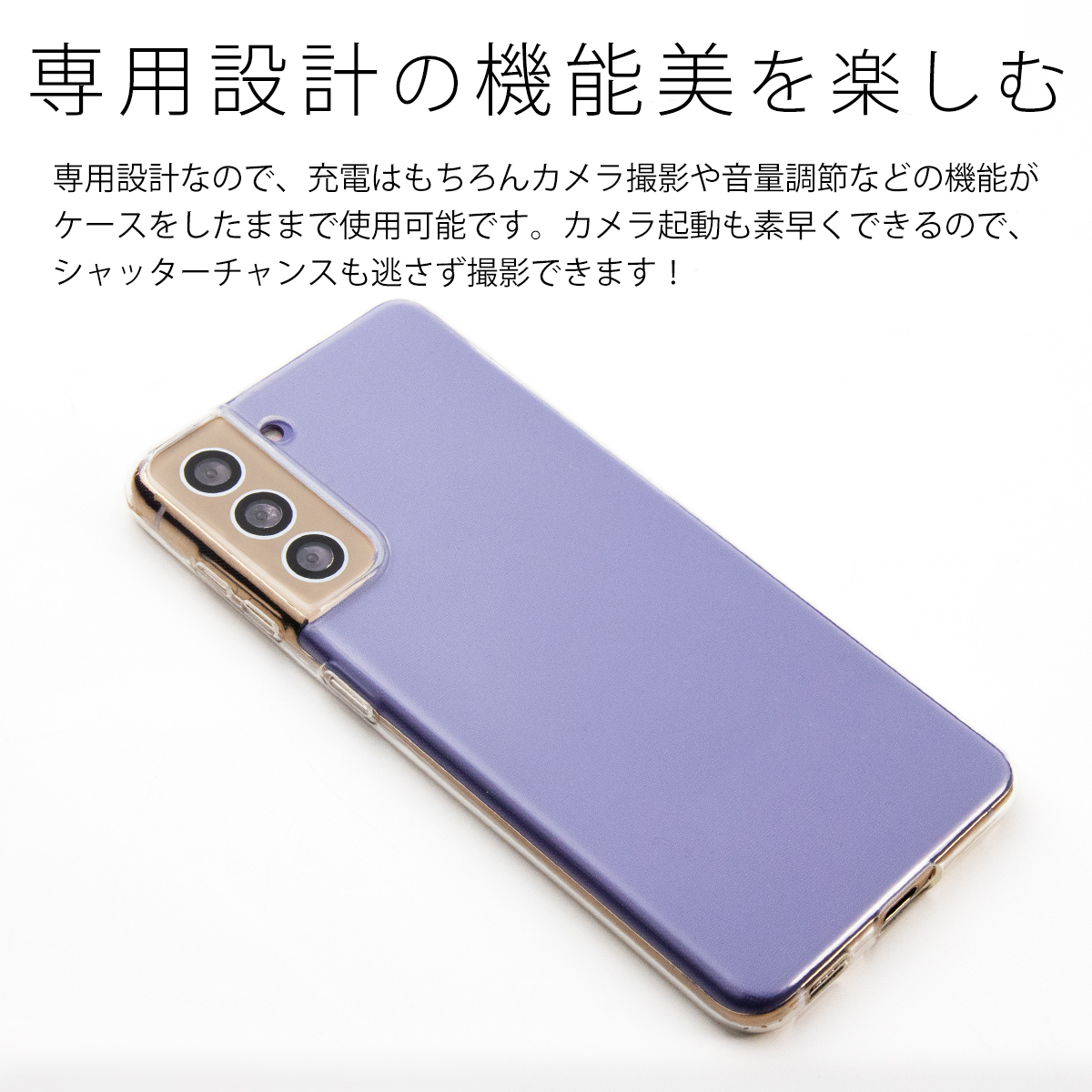 Galaxy S21 5G Galaxy S21+ 5G TPU Galaxy S21 Ultra TPU クリアケース