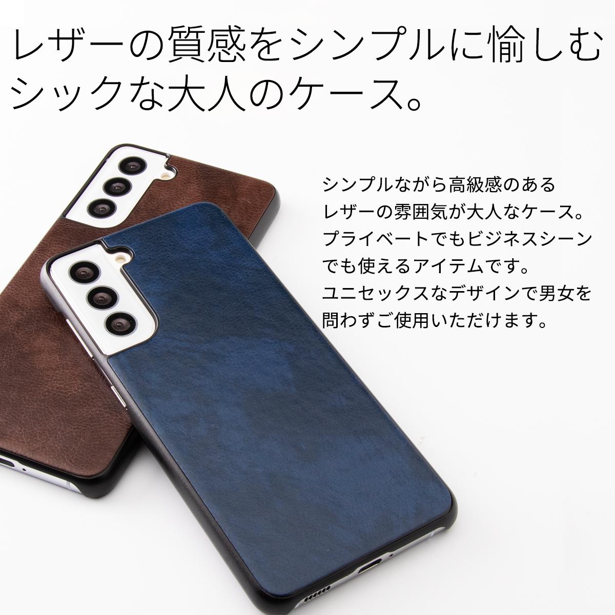 Galaxy S21 5G Galaxy S21+ 5G Galaxy S21 Ultra レザーハードケース