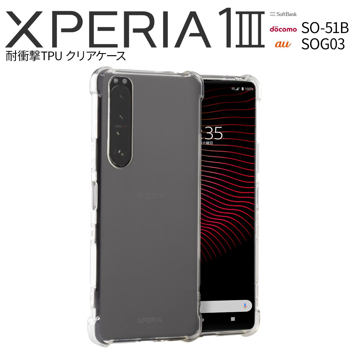 Xperia 1 III SO-51B SOG03 耐衝撃TPUクリアケース