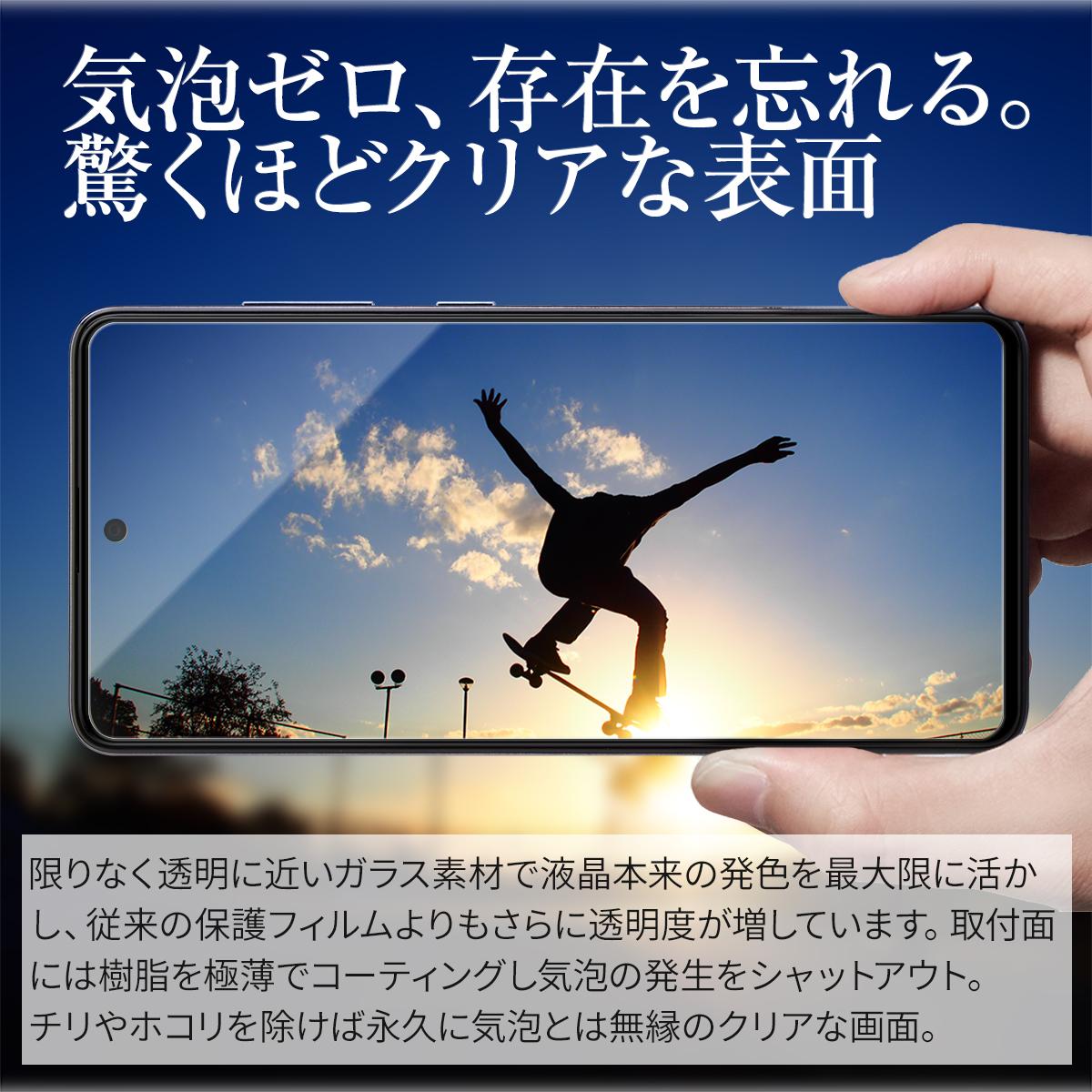 Galaxy A52 SC-53B 全面吸着カラー強化ガラス保護フィルム 9H