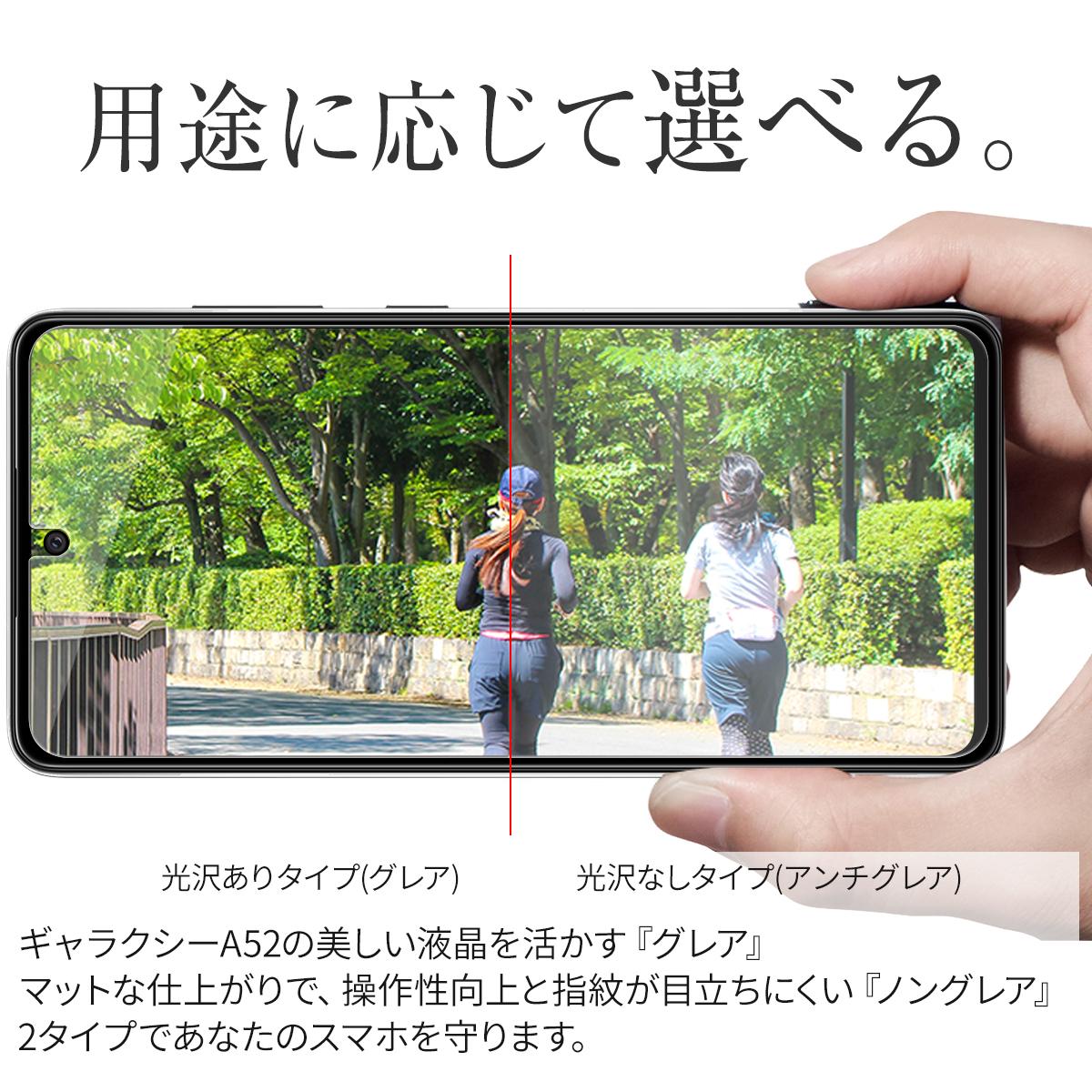 Galaxy A52 SC-53B 液晶保護フィルム