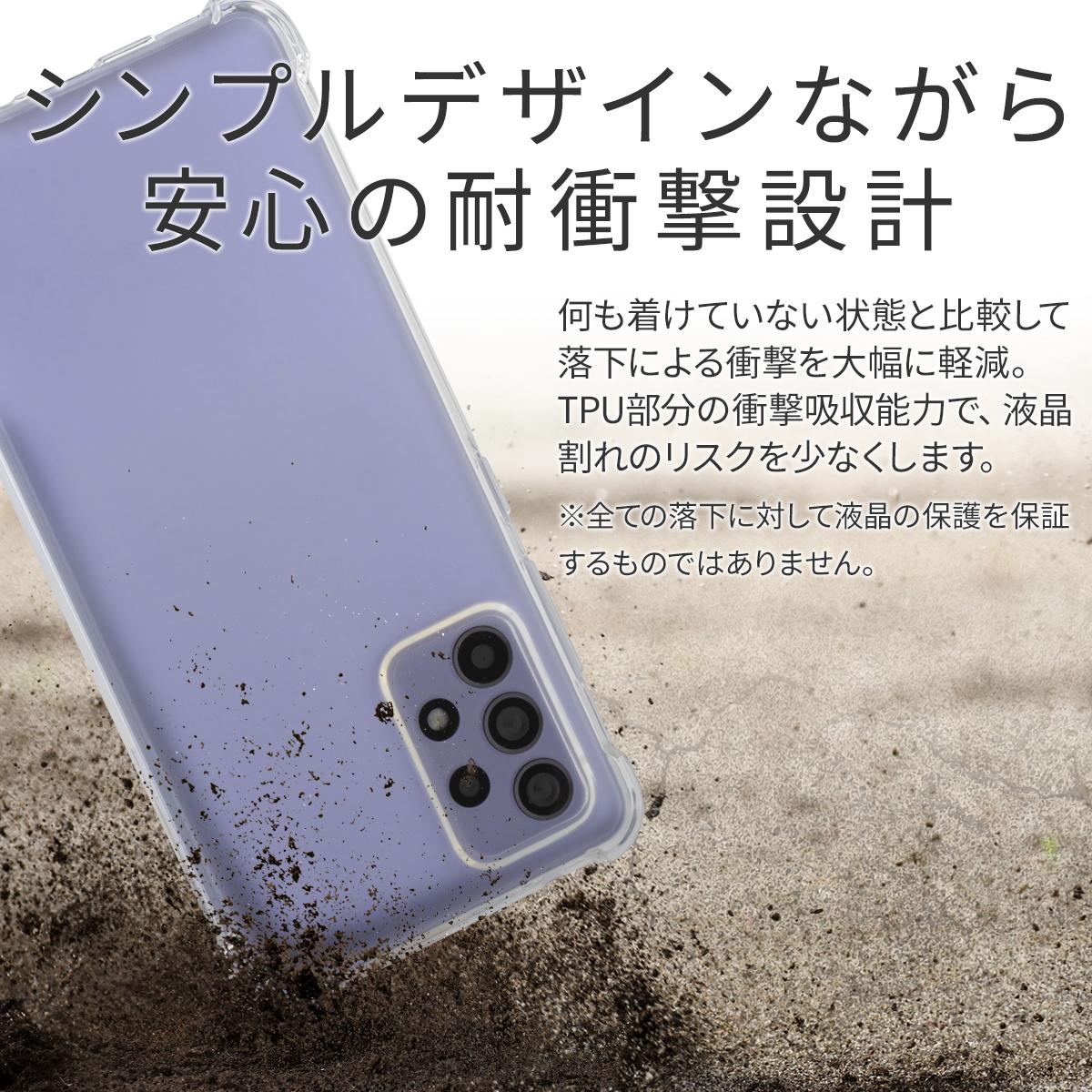 Galaxy A52 SC-53B 耐衝撃TPUクリアケース