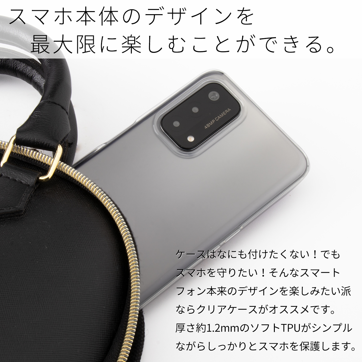 OPPO A54 5G OPG02 TPU クリアケース