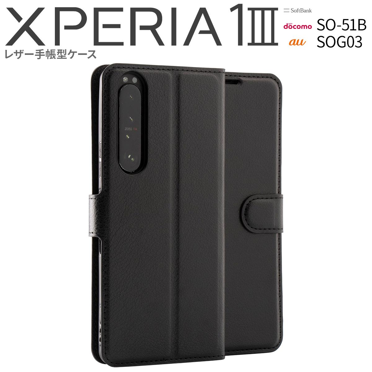 Xperia 1 III SO-51B SOG03 レザー手帳型ケース