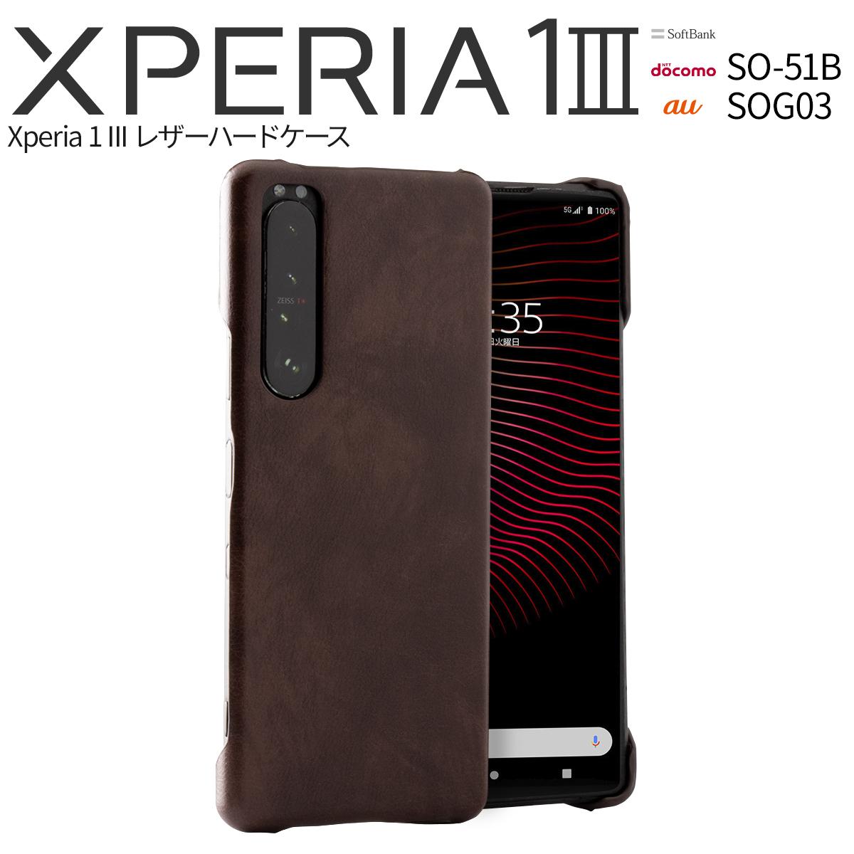Xperia 1 III SO-51B SOG03 レザーハードケース