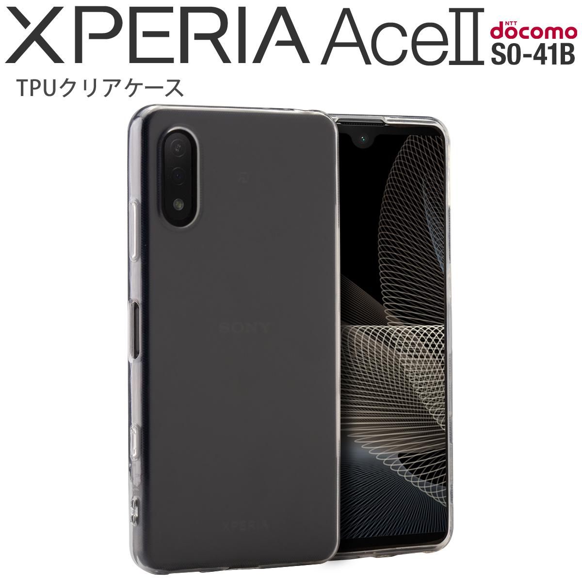 Xperia Ace II SO-41B TPU クリアケース