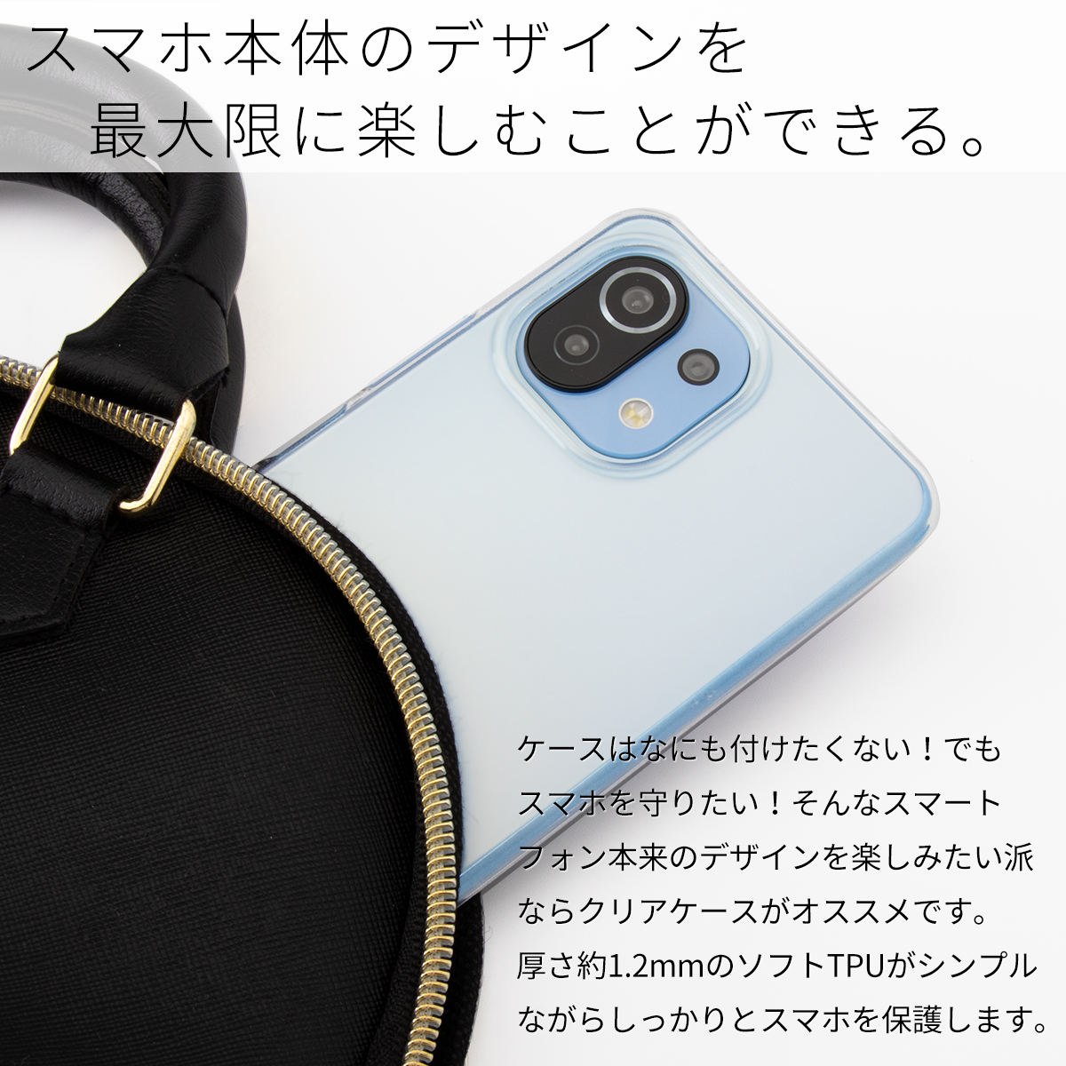 Mi 11 Lite 5G TPU クリアケース